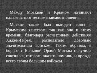 Между Москвой и Крымом начинают налаживаться тесные взаимоотношения. Москве т