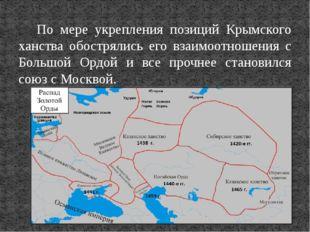 По мере укрепления позиций Крымского ханства обострялись его взаимоотношения