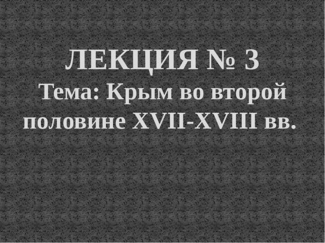 ЛЕКЦИЯ № 3 Тема: Крым во второй половине XVII-XVIII вв.