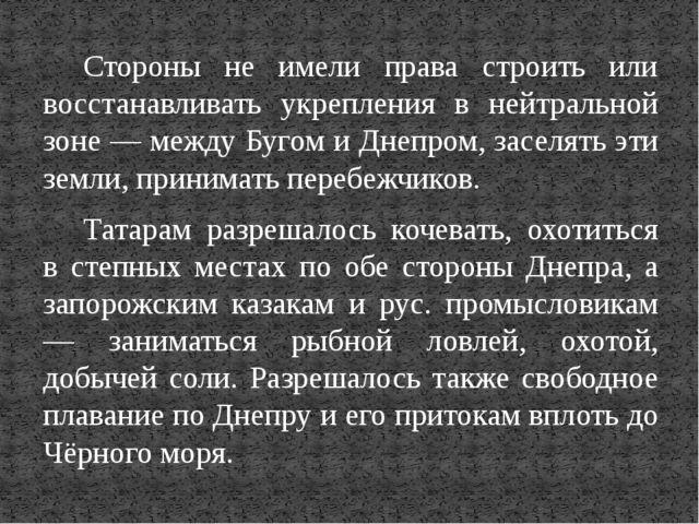 Стороны не имели права строить или восстанавливать укрепления в нейтральной з...
