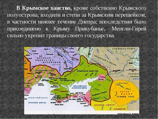 В Крымское ханство, кроме собственно Крымского полуострова, входили и степи з...
