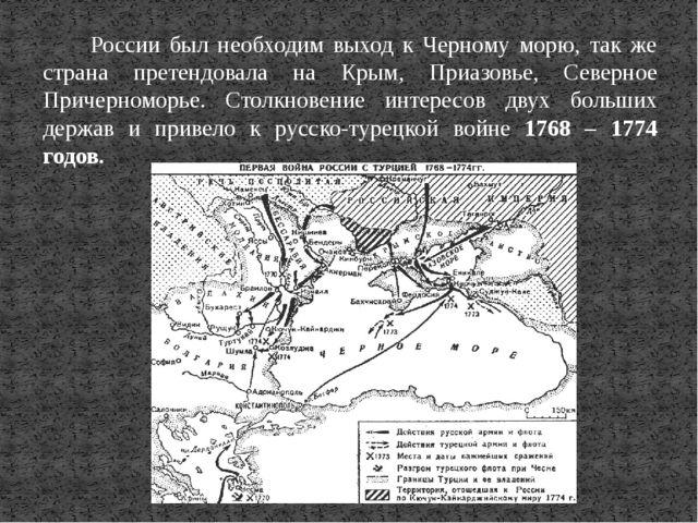 России был необходим выход к Черному морю, так же страна претендовала на Крым...