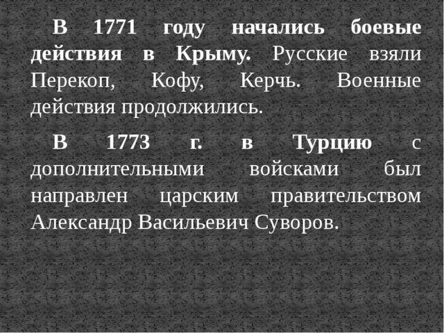 В 1771 году начались боевые действия в Крыму. Русские взяли Перекоп, Кофу, Ке...