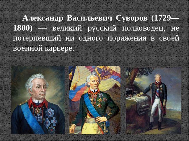 Александр Васильевич Суворов (1729—1800) — великий русский полководец, не пот...