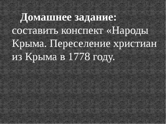 Домашнее задание: составить конспект «Народы Крыма. Переселение христиан из К...