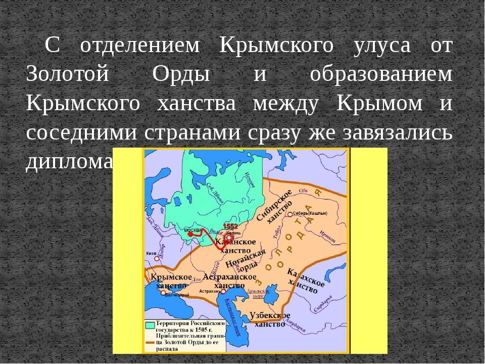 С отделением Крымского улуса от Золотой Орды и образованием Крымского ханства...