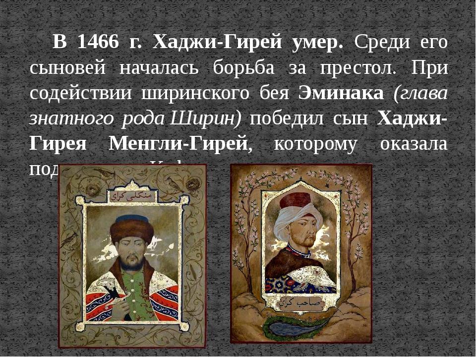 В 1466 г. Хаджи-Гирей умер. Среди его сыновей началась борьба за престол. При...