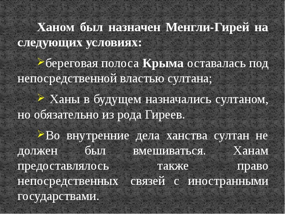Ханом был назначен Менгли-Гирей на следующих условиях: береговая полоса Крыма...