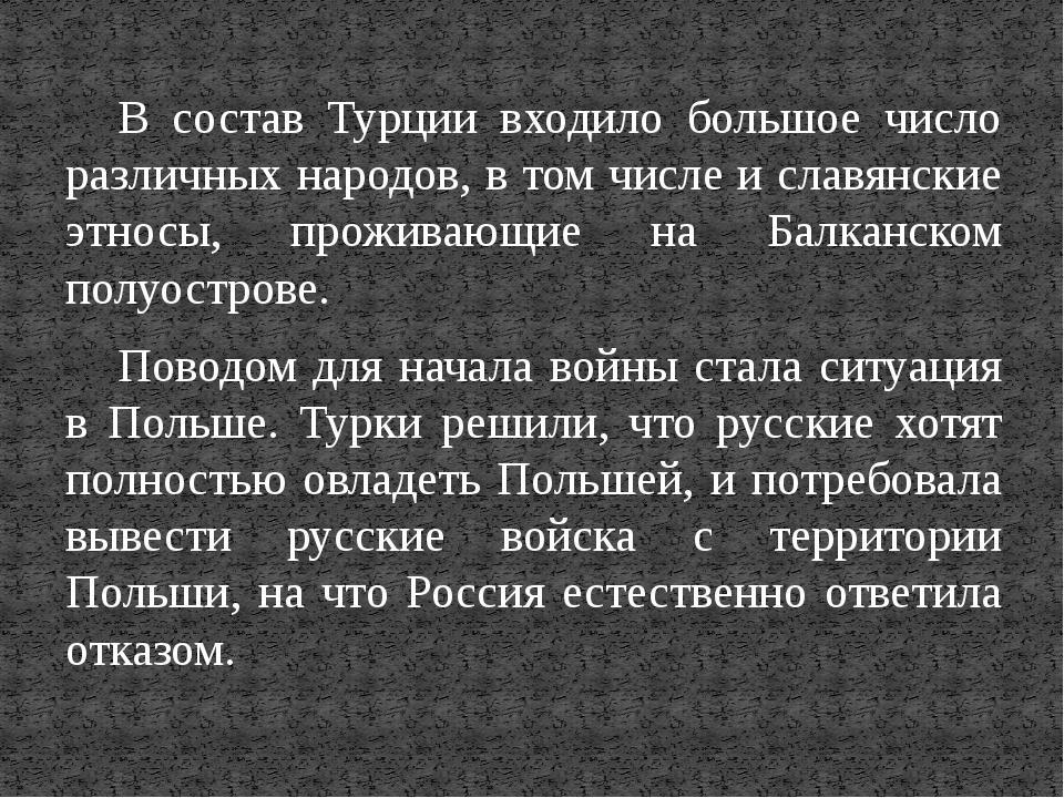 В состав Турции входило большое число различных народов, в том числе и славян...