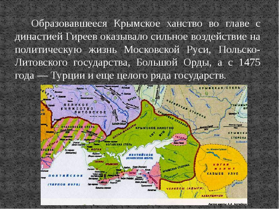 Образовавшееся Крымское ханство во главе с династией Гиреев оказывало сильное...