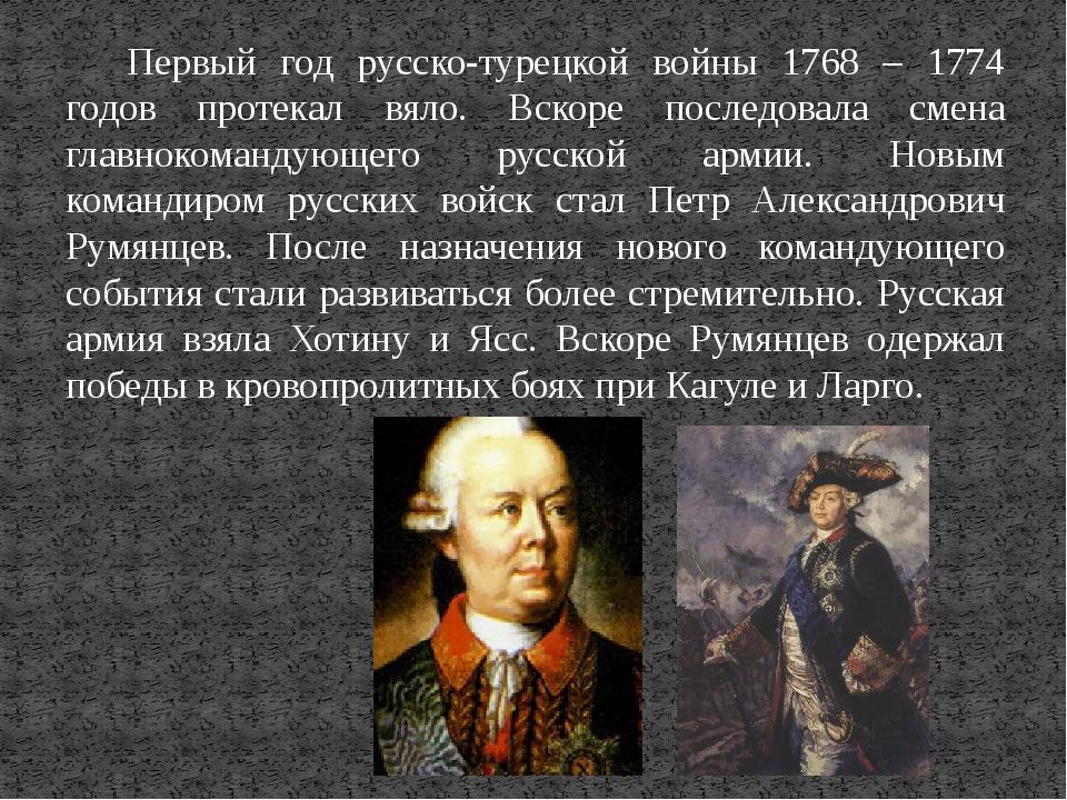 Первый год русско-турецкой войны 1768 – 1774 годов протекал вяло. Вскоре посл...