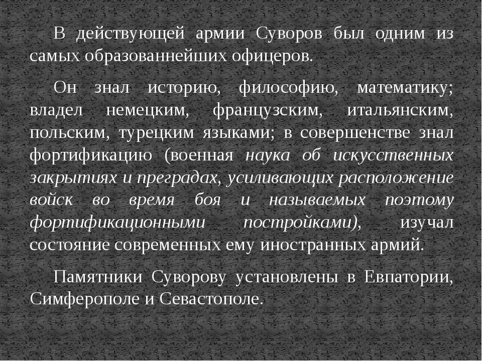 В действующей армии Суворов был одним из самых образованнейших офицеров. Он з...