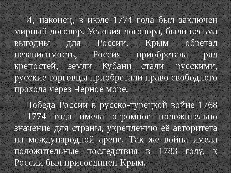 И, наконец, в июле 1774 года был заключен мирный договор. Условия договора, б...