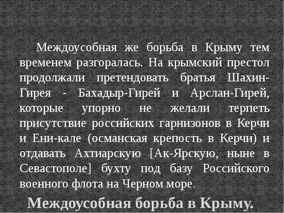 Междоусобная же борьба в Крыму тем временем разгоралась. На крымский престол...