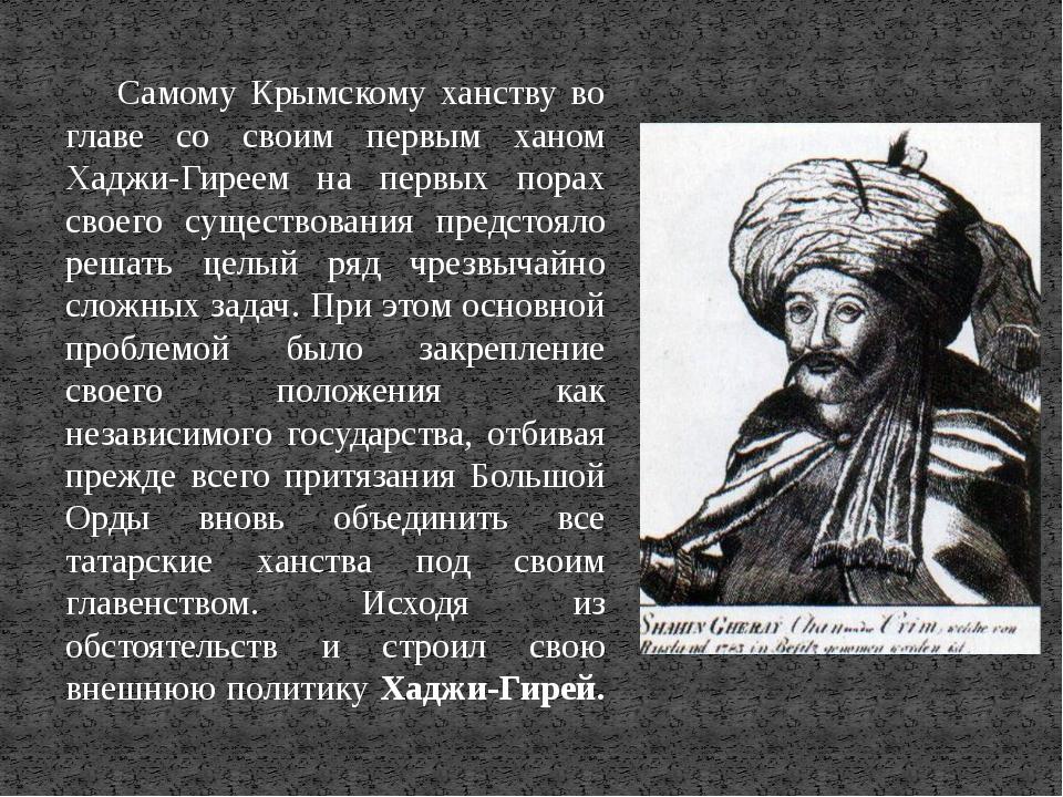 Самому Крымскому ханству во главе со своим первым ханом Хаджи-Гиреем на первы...