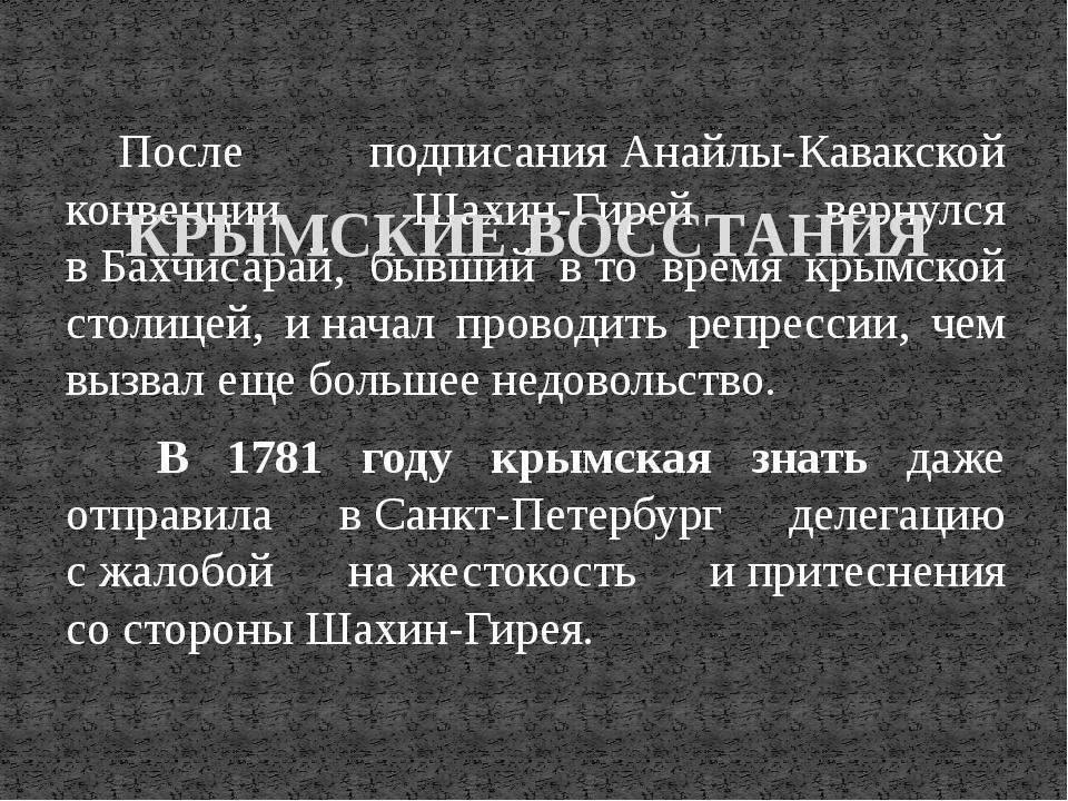 После подписанияАнайлы-Кавакской конвенции Шахин-Гирей вернулся вБахчисарай...