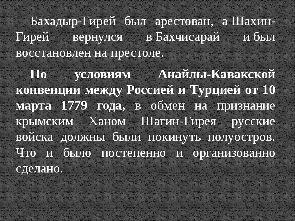 Бахадыр-Гирей был арестован, аШахин-Гирей вернулся вБахчисарай ибыл восста...