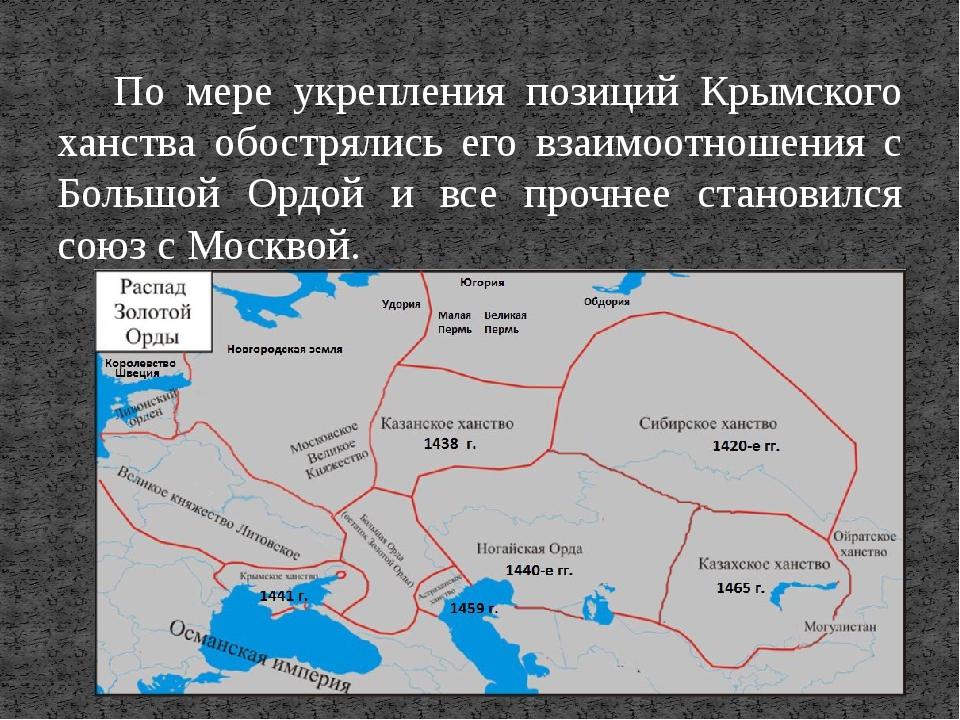 По мере укрепления позиций Крымского ханства обострялись его взаимоотношения...