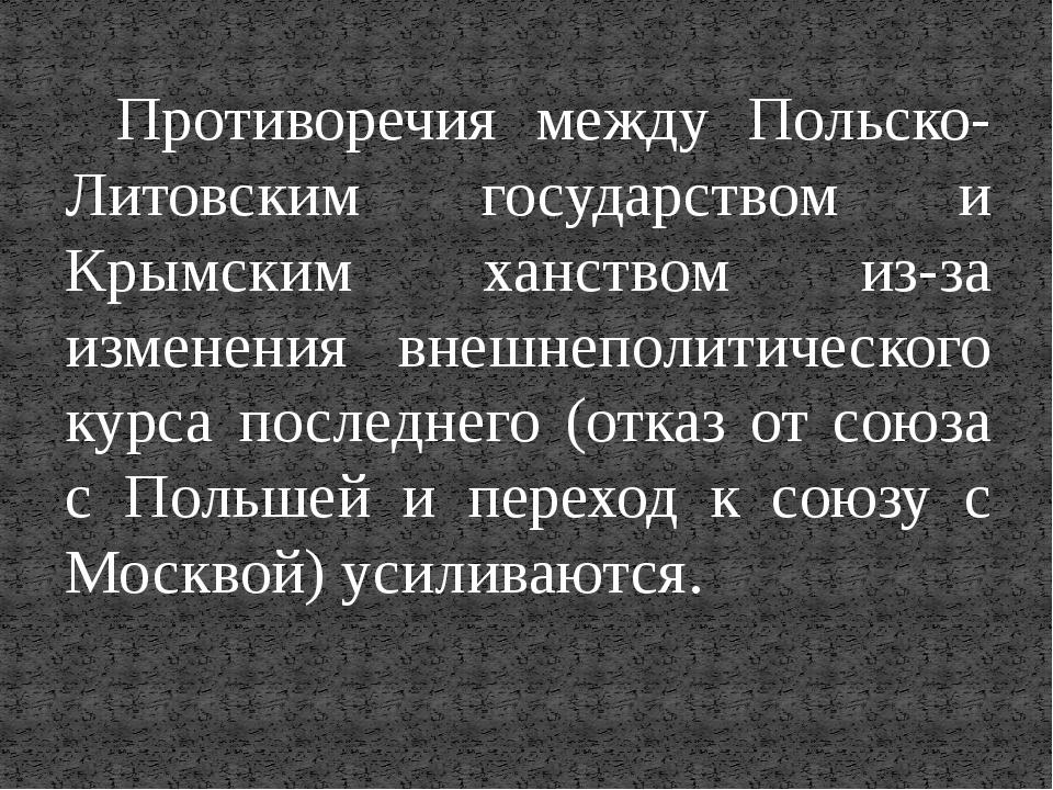 Противоречия между Польско-Литовским государством и Крымским ханством из-за и...