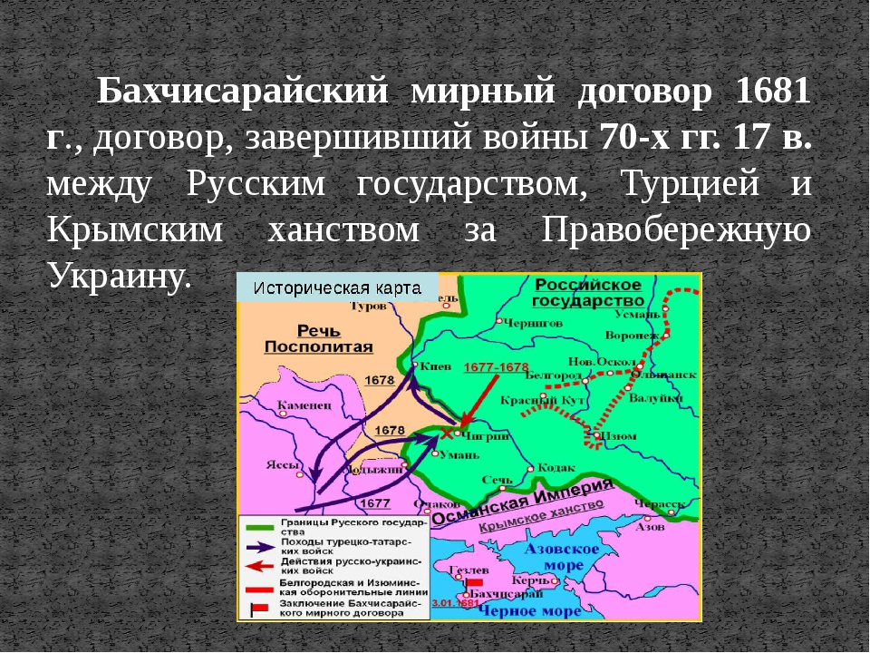 Бахчисарайский мирный договор 1681 г., договор, завершивший войны 70-х гг. 17...