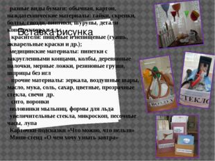 разные виды бумаги: обычная, картон, наждатехнические материалы: гайки, скреп