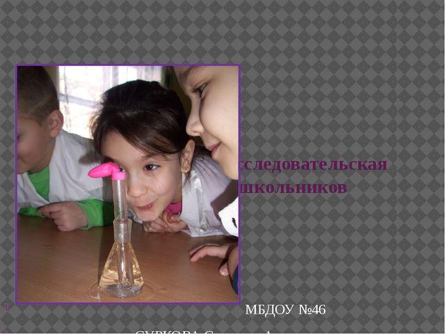 экспериментально исследовательская деятельность дошкольников МБДОУ №46 воспи...