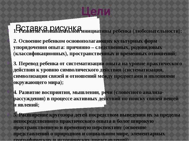 Цели 1. Развитие познавательной инициативы ребенка (любознательности); 2. Ос...