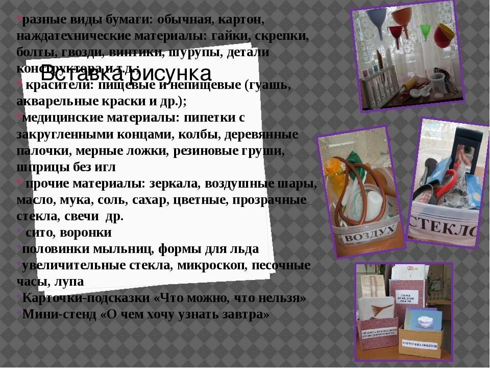 разные виды бумаги: обычная, картон, наждатехнические материалы: гайки, скреп...