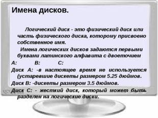Логический диск - это физический диск или часть физического диска, которому