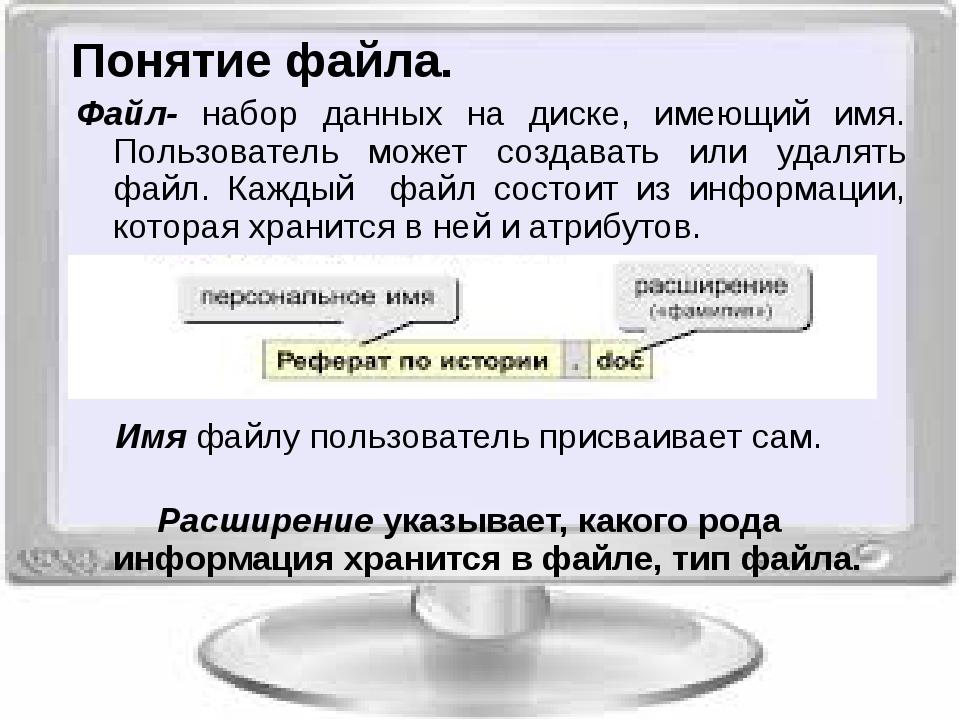Понятие файла. Имя файлу пользователь присваивает сам. Расширение указывает,...