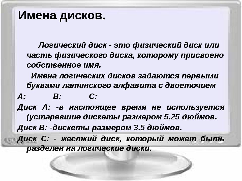 Логический диск - это физический диск или часть физического диска, которому...