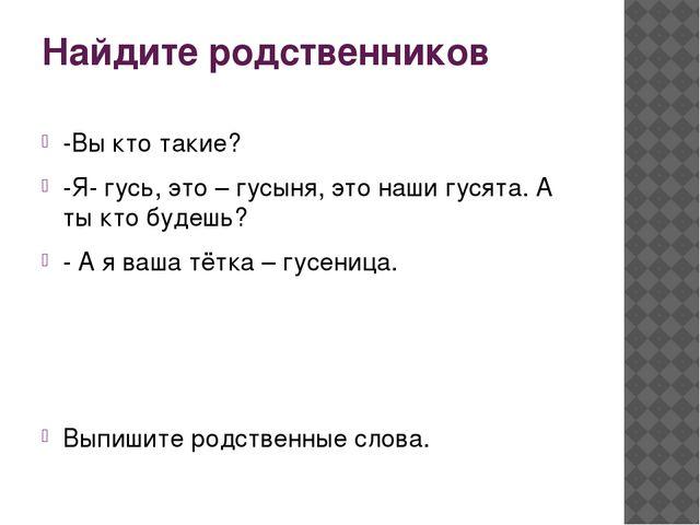 Фгос русский 2 родственные слова гармония конспект