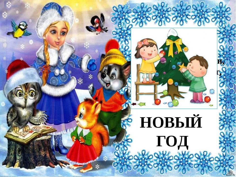 Если лес укрыт снегами, Если пахнет пирогами, Если ёлка в дом идёт, Что за пр...