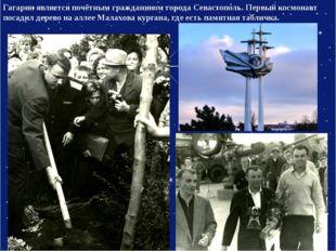Гагарин является почётным гражданином города Севастополь. Первый космонавт по
