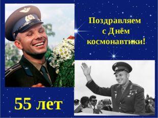 Поздравляем с Днём космонавтики! 55 лет