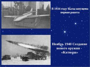 В 1934 году была запущена первая ракета Ноябрь 1940 Создание нового оружия -