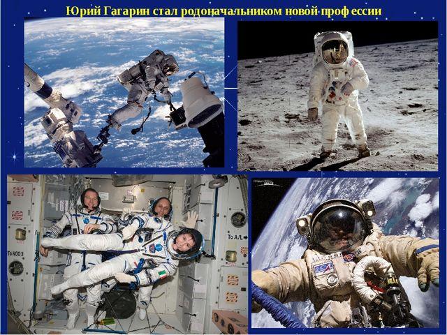 Юрий Гагарин стал родоначальником новой профессии