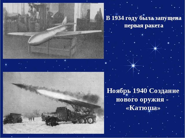 В 1934 году была запущена первая ракета Ноябрь 1940 Создание нового оружия -...