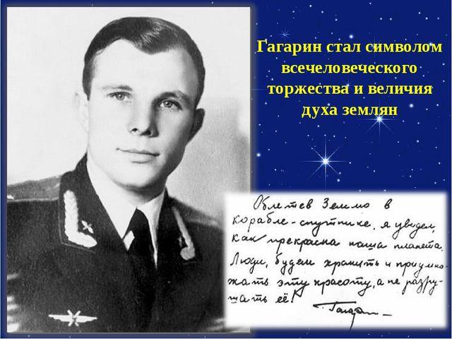 Гагарин стал символом всечеловеческого торжества и величия духа землян