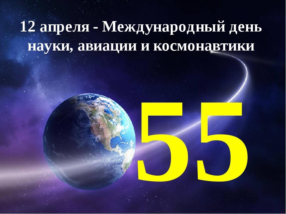 12 апреля - Международный день науки, авиации и космонавтики 55
