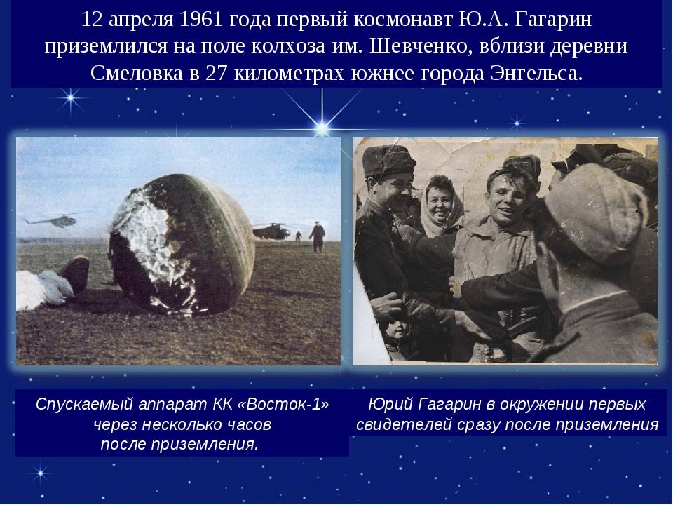 Юрий Гагарин в окружении первых свидетелей сразу после приземления 12 апреля...