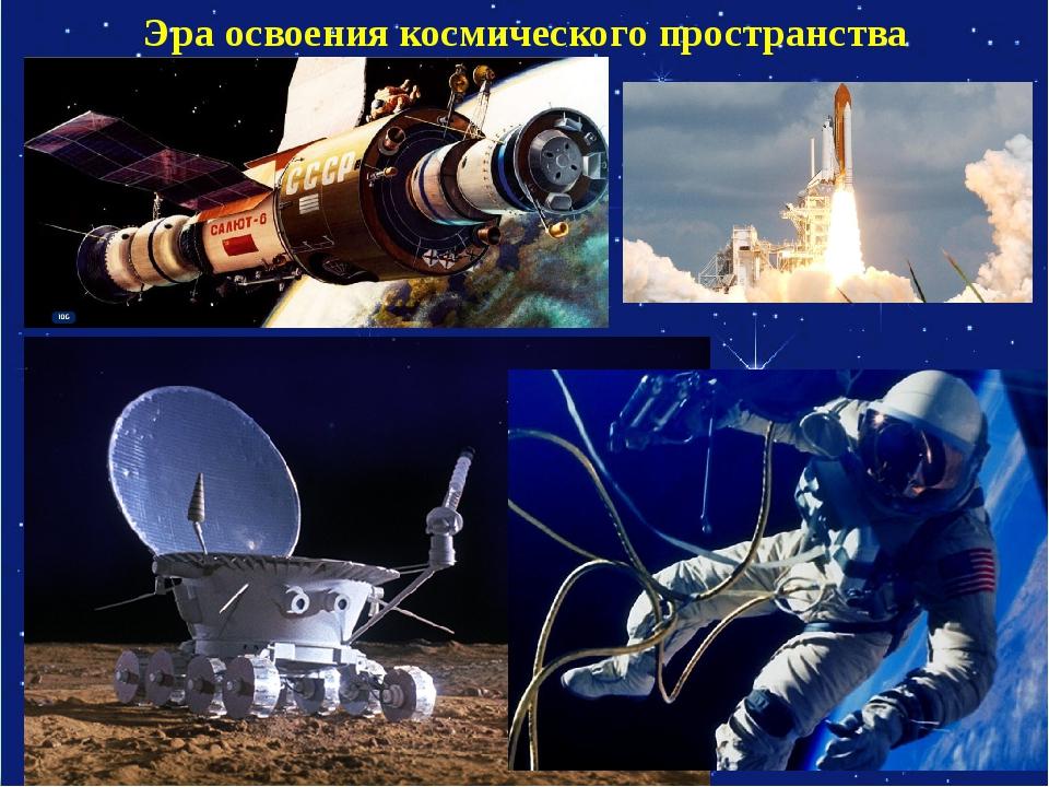 Эра освоения космического пространства