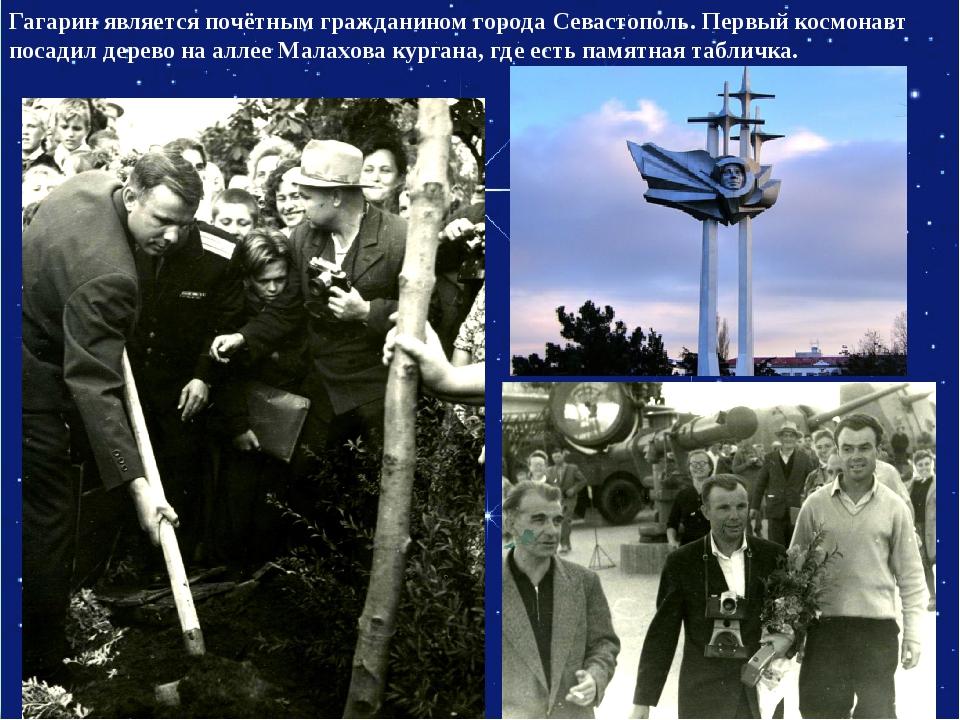 Гагарин является почётным гражданином города Севастополь. Первый космонавт по...