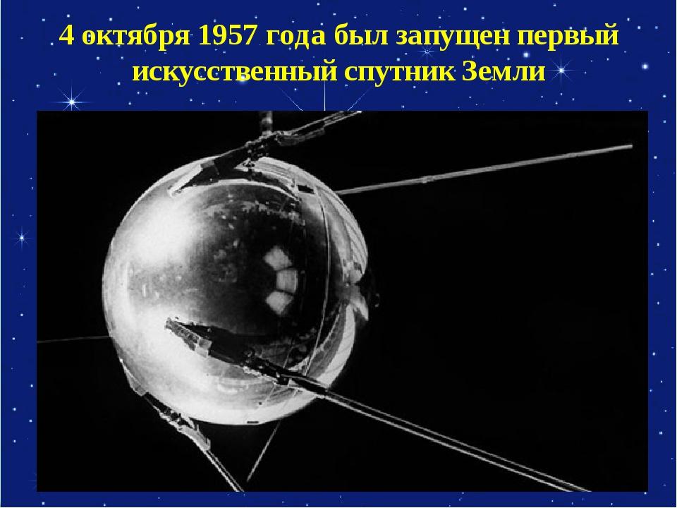 4 октября 1957 года был запущен первый искусственный спутник Земли