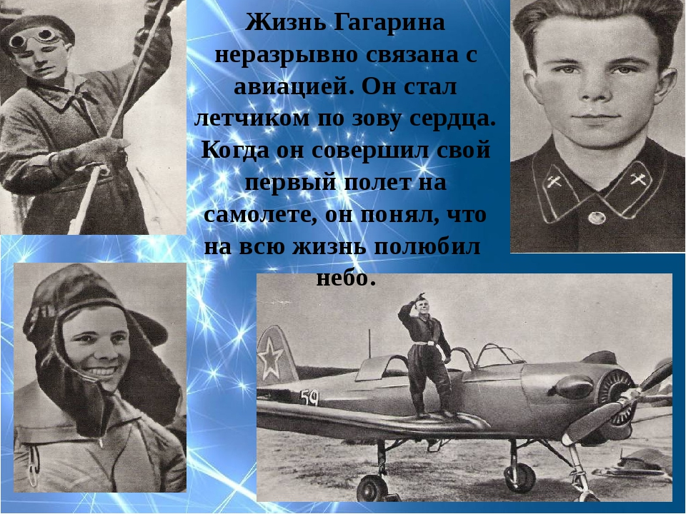 Жизнь Гагарина неразрывно связана с авиацией. Он стал летчиком по зову сердца...
