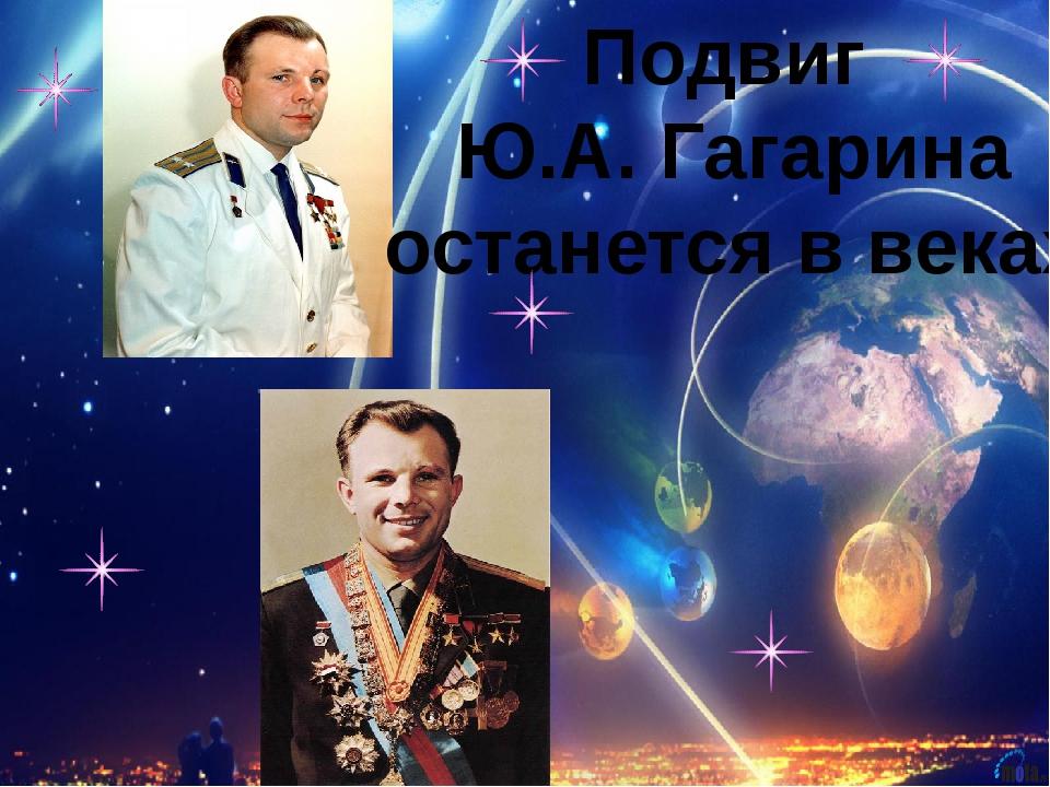 Подвиг Ю.А. Гагарина останется в веках