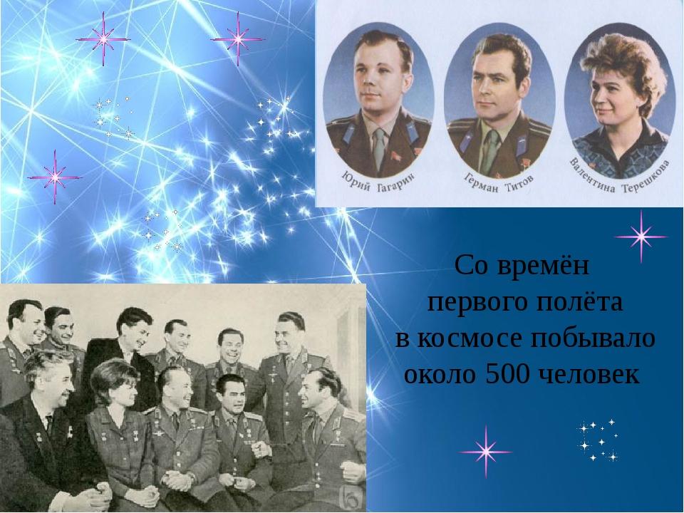 Со времён первого полёта в космосе побывало около 500 человек