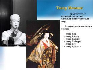 Театр Японии Традиционный японский театр - это сложный и многоцветный мир. Ра