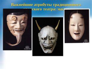 Важнейшие атрибуты традиционного японского театра: маски