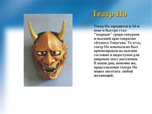 """Театр Но Театр Но зародился в 14-м веке и быстро стал """"модным"""" среди самураев"""